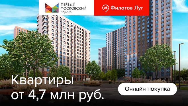 Город-парк «Первый Московский» Выгода при онлайн покупке квартиры